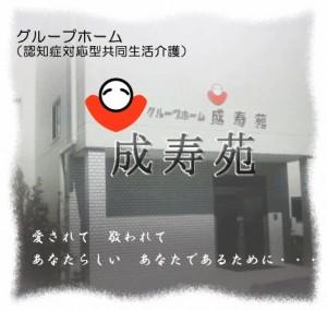グループホーム 成寿苑